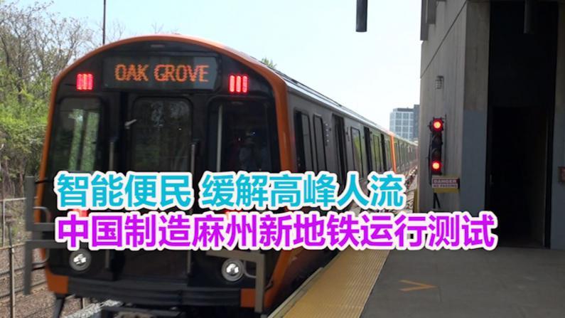 智能便民 缓解高峰人流 中国制造麻州新地铁运行测试