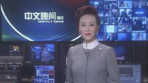 2018年05月15日中文晚间播报