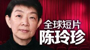 陈玲珍 :新时代短片挑战与壁垒