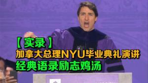 【实录】加拿大总理NYU毕业典礼演讲 经典语录励志鸡汤