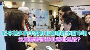 第二届创之星中美创新创业大赛落幕 华人参赛者展创业风采