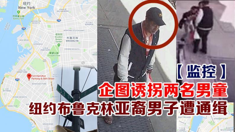 【监控】企图诱拐两名男童 纽约布鲁克林亚裔男子遭通缉