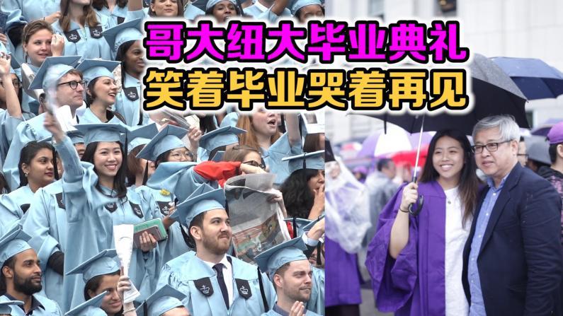 哥大纽大毕业典礼 笑着毕业哭着再见