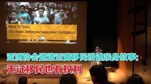 亚洲协会纽约举办论坛 亚裔无证移民讲述亲身经历