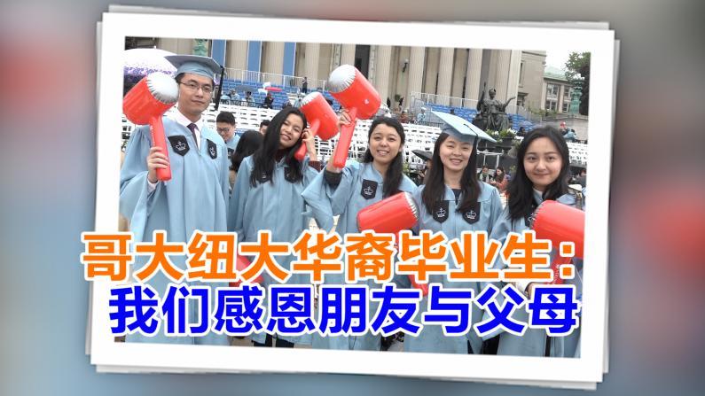 哥大纽大华裔毕业生:我们感恩朋友与父母