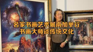 名家书画艺术展南加举行 书画大师谈传统文化