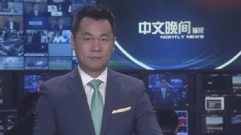 2018年05月16日中文晚间播报