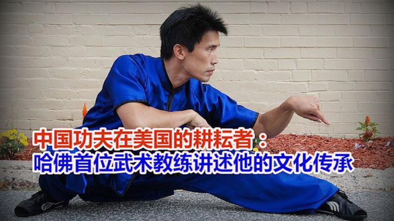 中国功夫在美国的耕耘者:哈佛首位武术教练讲述他的文化传承