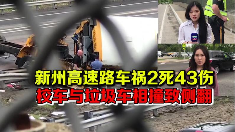 新州高速路车祸2死43伤 校车与垃圾车相撞致侧翻