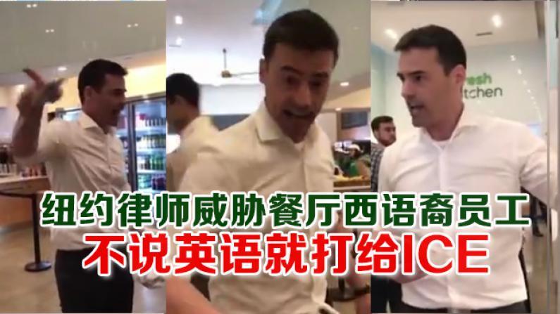 纽约律师威胁餐厅西语裔员工  不说英语就打给ICE