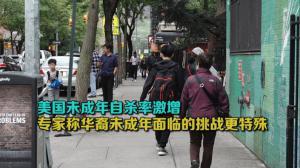 美国未成年自杀率激增  专家称华裔未成年面临的挑战更特殊