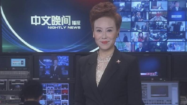 2018年05月17日中文晚间播报