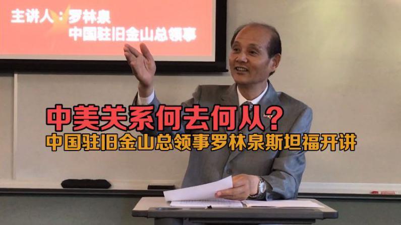 中美关系何去何从?中国驻旧金山总领事罗林泉斯坦福开讲