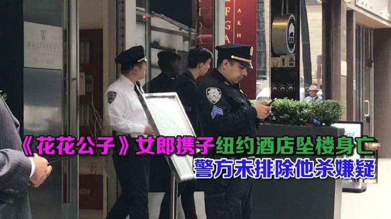 《花花公子》女郎携子纽约酒店坠楼身亡  警方未排除他杀嫌疑