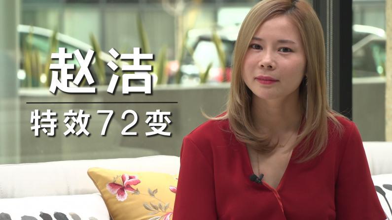 【洛城会客室】赵洁:揭秘影视特效的72变