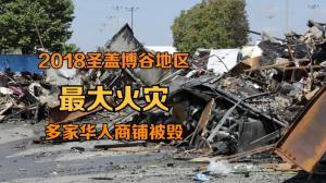南加华人区大火 多家华人商铺毁于一旦