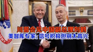 川普会见中国副总理刘鹤 美智库专家: 信号积极但别太高兴