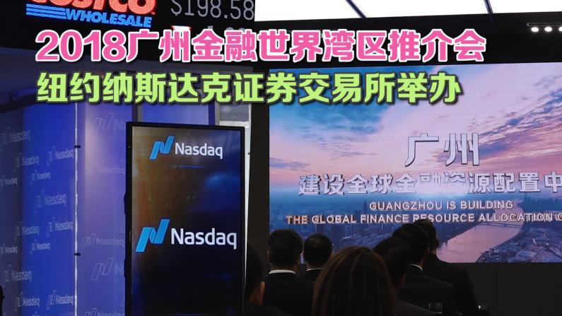 2018广州金融世界湾区推介会在纽约纳斯达克证券交易所举办