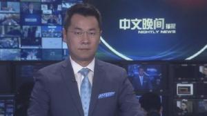 2018年05月18日中文晚间播报