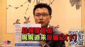 【高娓娓:娓娓道来】总领馆官员娓娓道来反骗记(下)