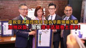 亚太裔传统月硅谷华裔领袖齐聚 加州议员:警惕排华法案卷土重来