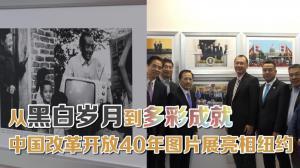 从黑白岁月到多彩成就 中国改革开放40年图片展亮相纽约