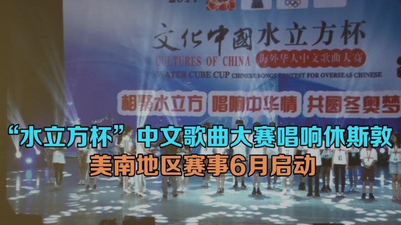 """""""文化中国·水立方杯""""海外华裔中文歌曲大赛唱响休斯敦 美南赛区6月启动"""