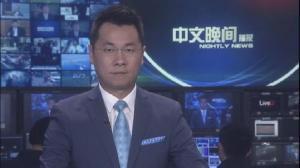 2018年05月19日中文晚间播报