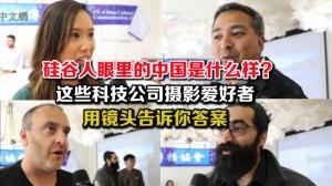 """硅谷人眼中的中国什么样?科技公司摄影团赴华讲述""""武汉故事"""""""