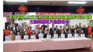 """""""文化中国·水立方杯""""华裔中文歌曲摄影书法大赛  大纽约赛区启动报名"""