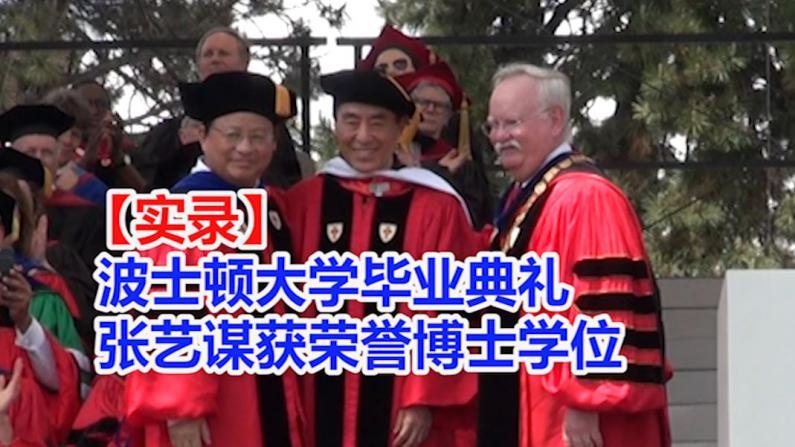 【实录】波士顿大学毕业典礼 张艺谋获荣誉博士学位
