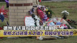 德州圣达菲校园枪击悲剧 是枪之过还是人之错?校园安全引深思