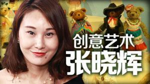 张晓辉:艺术创意