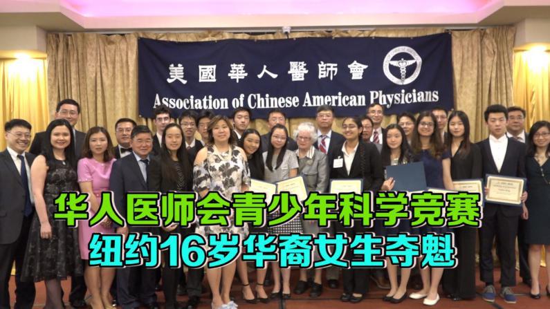 华人医师会青少年科学竞赛  纽约16岁华裔女生夺魁