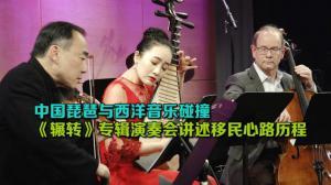 中国琵琶与西洋音乐碰撞 《辗转》专辑演奏会讲述移民心路历程
