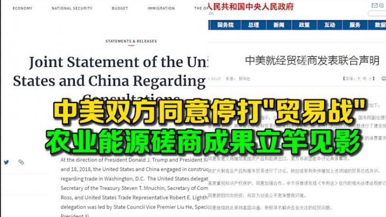 """中美双方同意停打""""贸易战"""" 农业能源磋商成果立竿见影"""