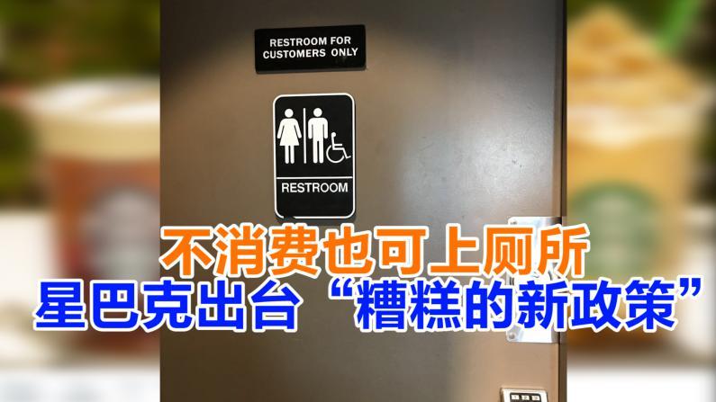 """不消费也可上厕所 星巴克出台""""糟糕的新政策"""""""