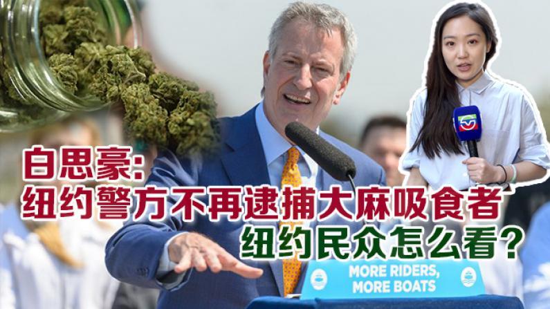 白思豪: 纽约警方不再逮捕大麻吸食者 纽约民众怎么看?