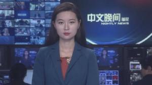 018年05月21日中文晚间播报