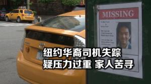行业不景气还贷压力骤增  纽约华裔出租车司机失踪