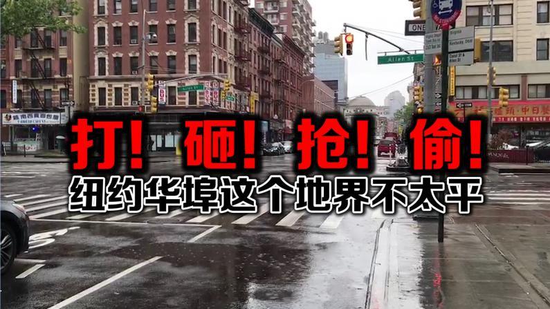 打!砸!抢!偷! 纽约华埠这个地界不太平