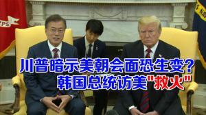 """川普暗示美朝会面恐生变? 韩国总统访美""""救火"""""""
