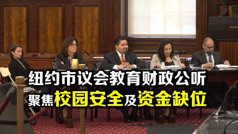 纽约市议会教育财政公听 聚焦校园安全及资金缺位