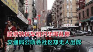 政府特权车纽约华埠乱停 交通局公听会社区却无人出席