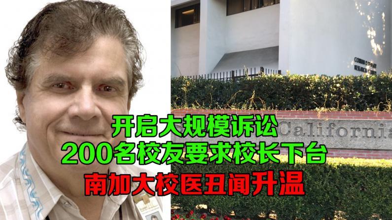 南加大校医丑闻再发酵  多名受害人提告 律师吁受害人加入诉讼行列