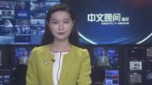 2018年05月22日中文晚间播报