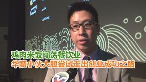 鸡肉米饭闯荡餐饮业 华裔小伙大胆尝试走出创业成功之路