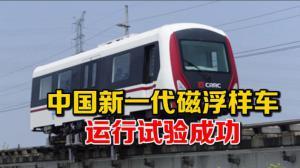 中国新一代磁浮列车运行试验成功