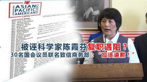"""被诬科学家陈霞芬复职遇阻? 30名国会议员联名致信商务部:""""应该道歉!"""""""