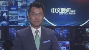 2018年05月23日中文晚间播报